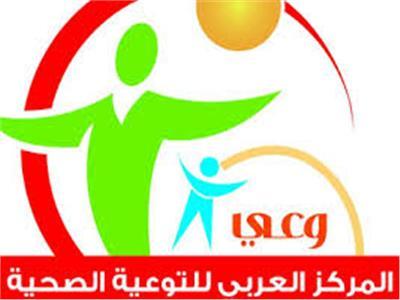 المركز العربي للتوعية الصحية