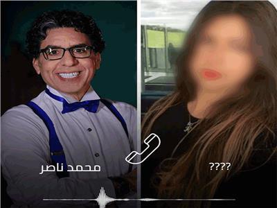 مكالمة إباحية للهارب محمد ناصر