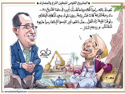 اضحك مع عمرو فهمي | المشروع القومي لتبطين الترع والمصارف