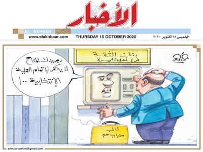 اضحك مع عمرو فهمي |بنك الثقة فرع أهل الدايرة