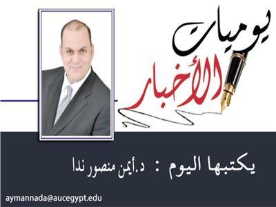 أيمن منصور ندا