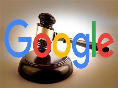 جوجل و العدل