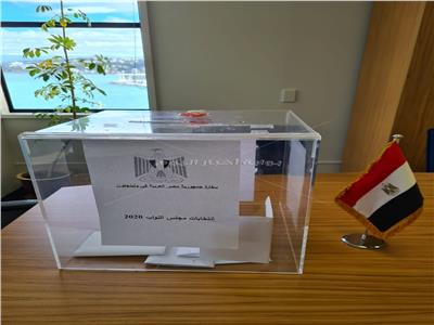 الصورة الأولى من داخل السفارة المصرية في نيوزيلندا لصناديق مظاريف تصويت «النواب»