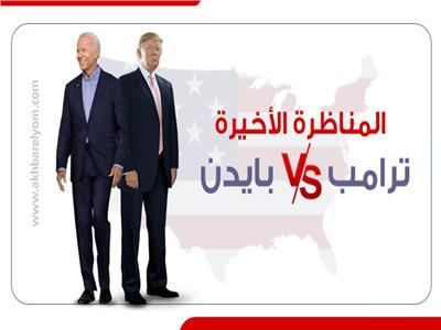 المُناظرة الأخيرة.. ترامب VS بايدن