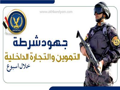 انفوجراف| جهود شرطة التموين للقضاء على جرائم الفساد