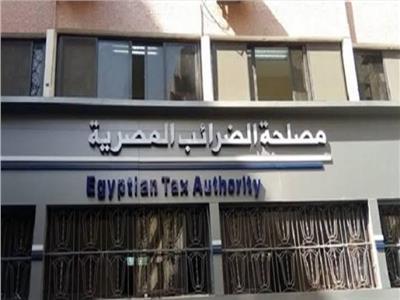 مصلحة الضرائب