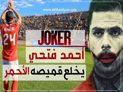 إنفوجراف| أحمد فتحي..الجوكر يخلع قميصه الأحمر بعد 19 بطولة
