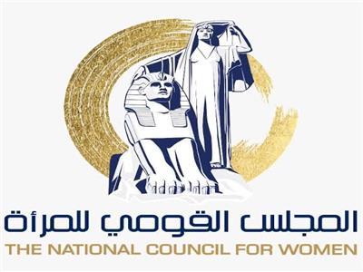 لوجو المجلس القومي للمرأة