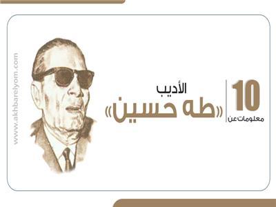 طه حسين