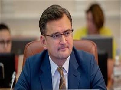 وزير خارجية أوكرانيا دميترو كوليبا