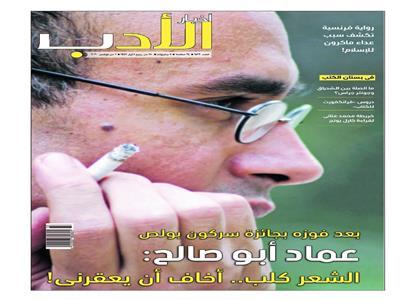 عماد أبو صالح في حوار استثنائي بـ «أخبار الأدب»