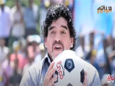 الأسطورة مارادونا