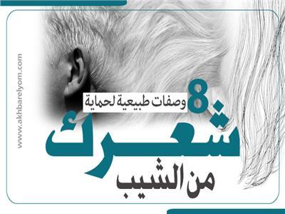 إنفوجراف  8 وصفات طبيعية لحماية شعرك من الشيب