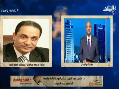 سامي عبد العزيزعميد كلية الإعلام الأسبق