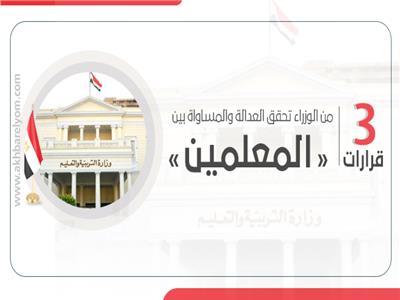 قرارات من «الوزراء» لإنصاف المعلمين