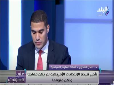 الدكتور عادل العدوي أستاذ العلوم السياسية بالجامعة الأمريكية