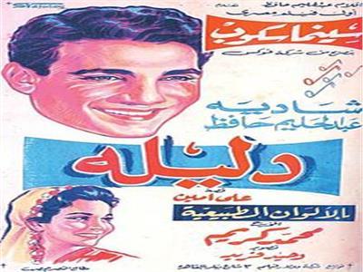 فيلم دليلة ..أول فيلم مصري بالألوان