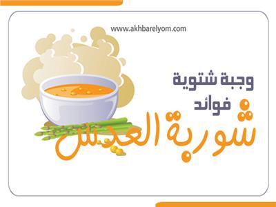 إنفوجراف |  وجبة شتوية.. فوائد شوربة العدس