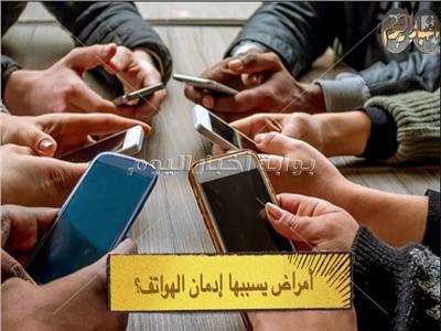 أمراض عضوية ونفسية يسببها الاستخدام الهستيرى للهواتف