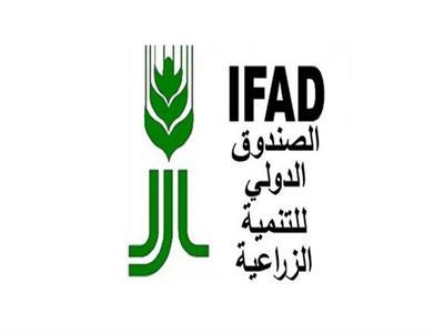 الصندوق الدولي للتنمية الزراعية