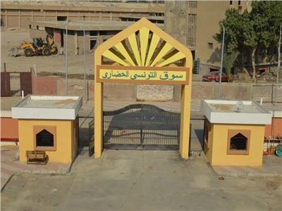 سوق التونسي الحضاري