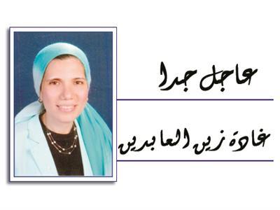 غادة زين العابدين