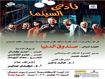 صندوق الدنيا فى نادى سينما أوبرا الاسكندرية
