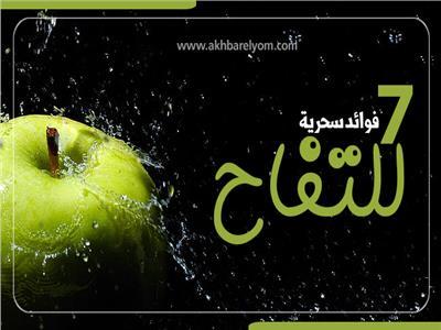 إنفوجراف | 7 فوائد سحرية للتفاح.. أهمها الحماية من السرطان