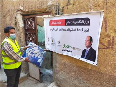قافلة تحيا مصر