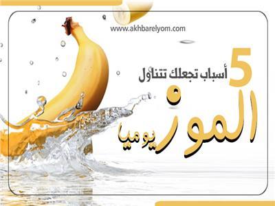 إنفوجراف   5 أسباب تجعلك تتناول الموز يوميا