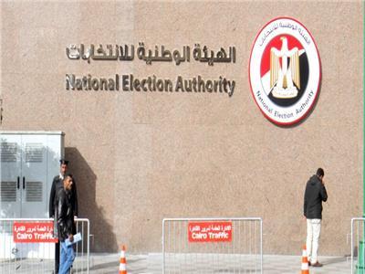 الهيئة الوطنية للإنتخابات