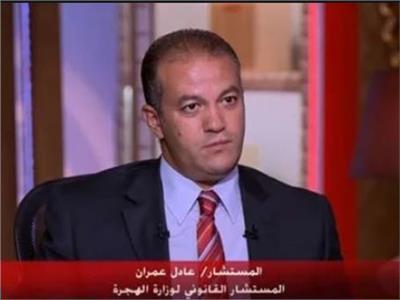 المستشار عادل عمران المستشار القانوني لوزارة الهجرة