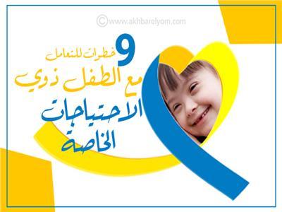 إنفوجراف | 9 خطوات للتعامل مع الطفل ذوي الاحتياجات الخاصة
