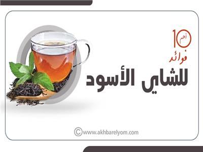 إنفوجراف | أهم 10 فوائد للشاي الأسود