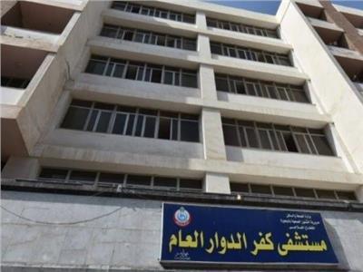 مستشفى كفر الدوار العام
