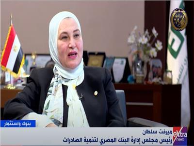 ميرفت سلطان رئيس مجلس إدارة البنك المصري لتنمية الصادرات