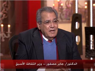 وزير الثقافة الأسبق الدكتور جابر عصفور