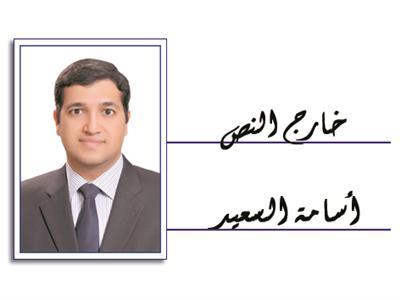 د.أسامة السعيد