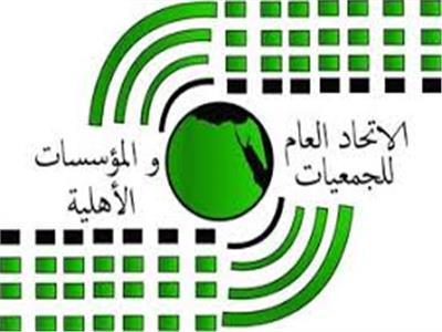 الاتحاد العام للجمعيات والمؤسسات الأهلية