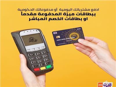 بطاقة ميزة المدفوعات من البنوك