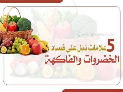 إنفوجراف   5 علامات تدل على فساد الخضروات والفاكهة