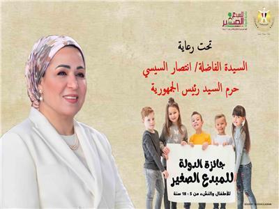 برعاية قرينة الرئيس.. وزيرة الثقافة تعلن تفاصيل جائزة الدولة للمبدع الصغير