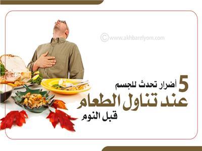 إنفوجراف| 5 أضرار تحدث للجسم عند تناول الطعام قبل النوم