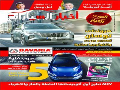 غلاف العدد الجديد من مجلة أخبار السيارات
