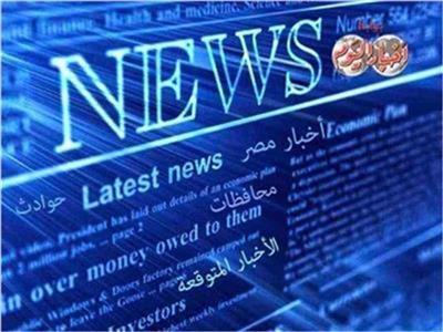 أخبار متوقعة ليوم الإثنين 18 أكتوبر 2021