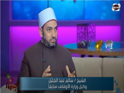 الشيخ سالم عبد الجليل وكيل وزارة الأوقاف سابقًا