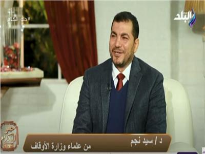 الدكتور سيد نجم أحد علماء وزارة الاوقاف