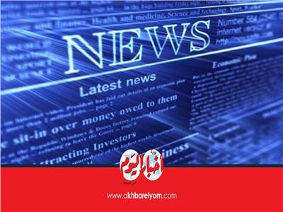 ننشر الأخبار المتوقعة الخميس 4 مارس