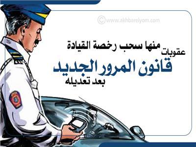 إنفوجراف   منها سحب رخصة القيادة.. عقوبات قانون المرور الجديد بعد تعديله