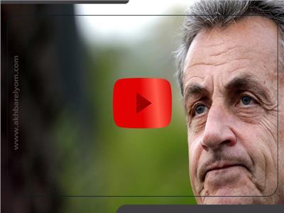 ساركوزي..تهم بالفساد تزج بالرئيس السابع لفرنسا نحو السجن.. فيديوجراف